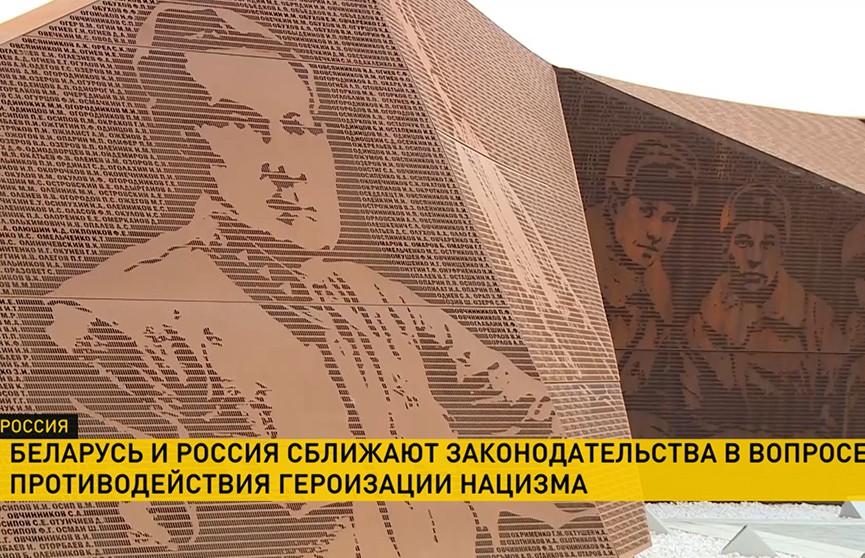 Минск и Москва сближают законодательства в вопросе противодействия героизации нацизма