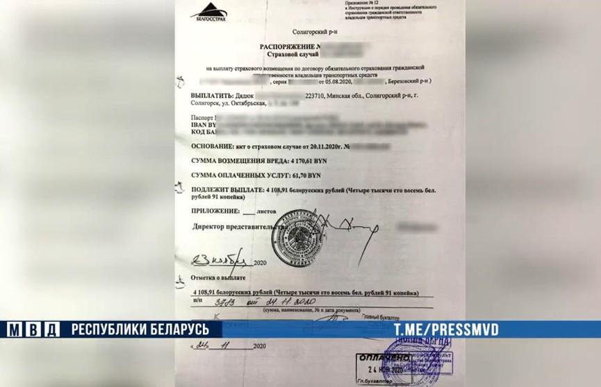 Участник «правления стачкома» ОАО «Беларуськалий» уличён в страховом мошенничестве