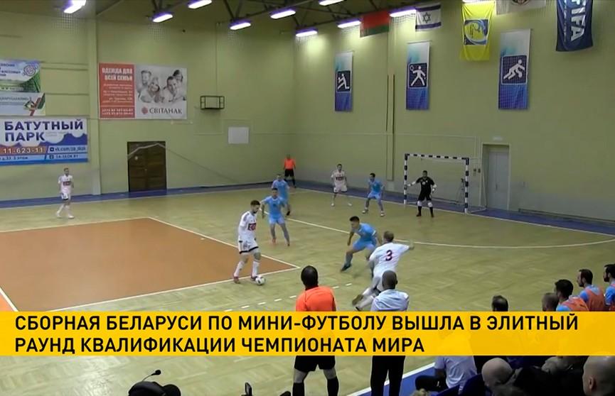 Cборная Беларуси по мини-футболу вышла в элитный раунд квалификации ЧМ-2020