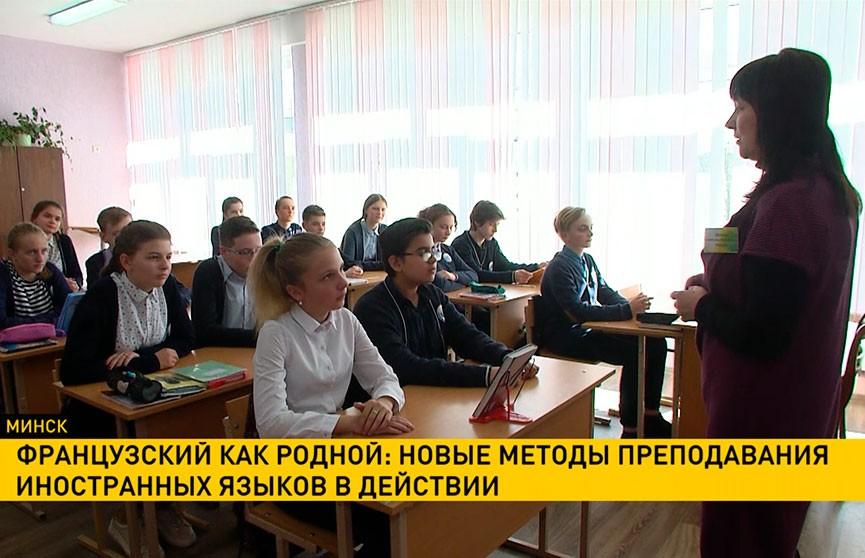 Французский как родной: в Минске обсудили новые методики преподавания иностранных языков