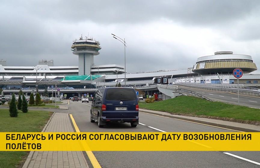 Беларусь и Россия ведут переговоры о дате возобновления авиасообщения