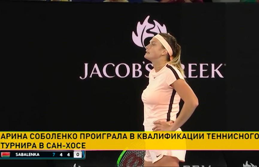 Арина Соболенко не смогла выйти в основную сетку турнира в Сан-Хосе