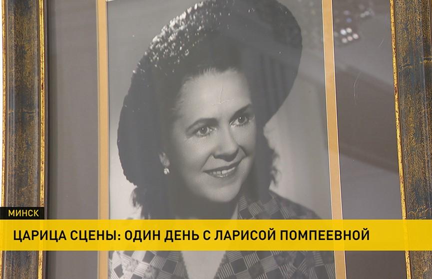 115 лет со дня рождения Ларисы Александровской отмечают в Большом театре Беларуси