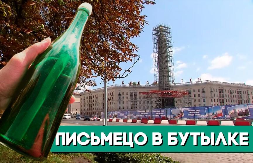 Корреспонденты ОНТ нашли авторов письма в бутылке, пролежавшей 30 лет под монументом на площади Победы
