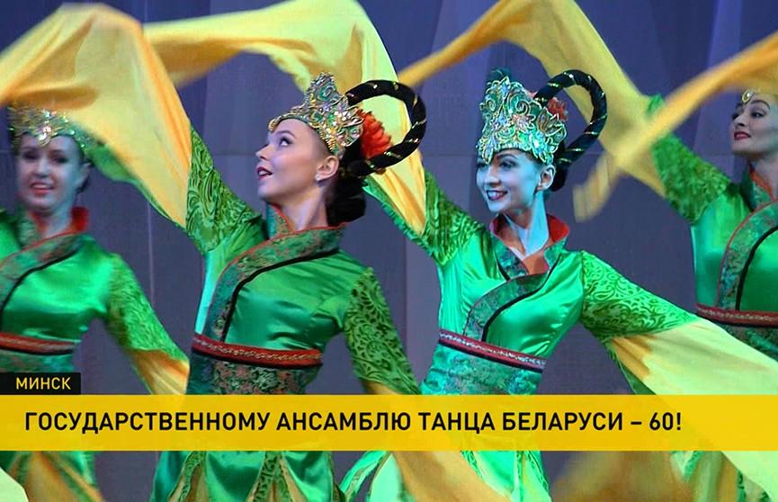 Государственный ансамбль танца Беларуси отмечает юбилей – 60 лет