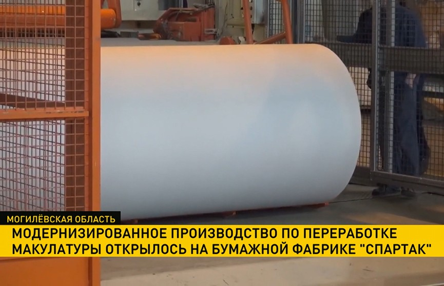 Производство по переработке макулатуры открылось на бумажной фабрике «Спартак»