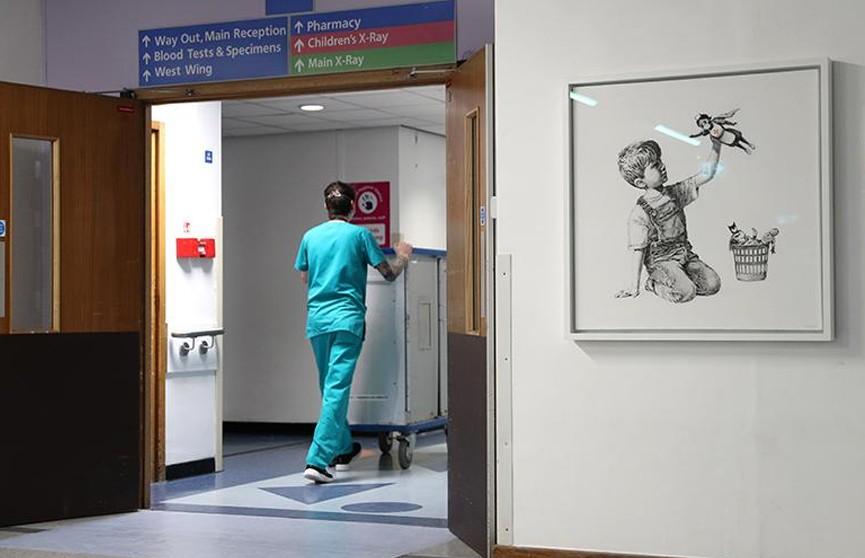 Бэнкси продаст на аукционе написанную в больнице работу