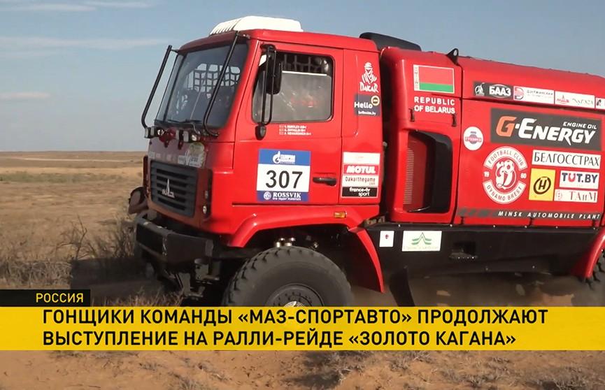 Команда «МАЗ-СПОРТавто» продолжает выступление на ралли-рейде «Золото Кагана» в Астраханской области