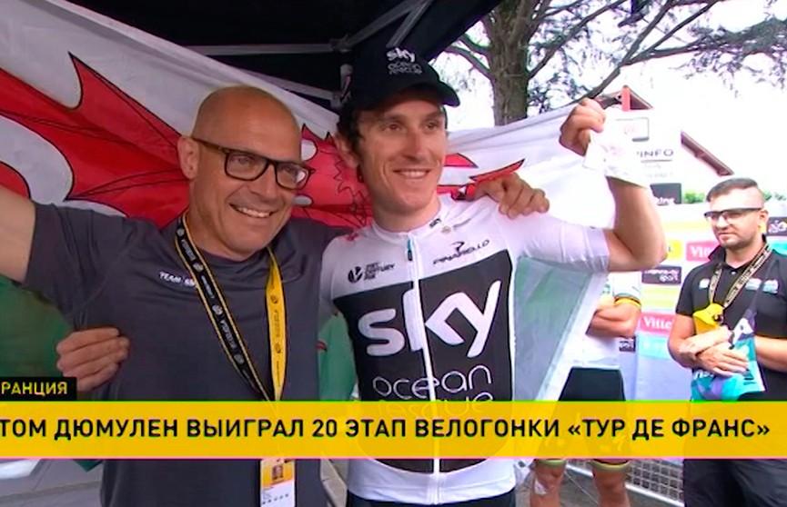 Голландец Том Дюмулен одержал победу на 20-м этапе «Тур де Франс»