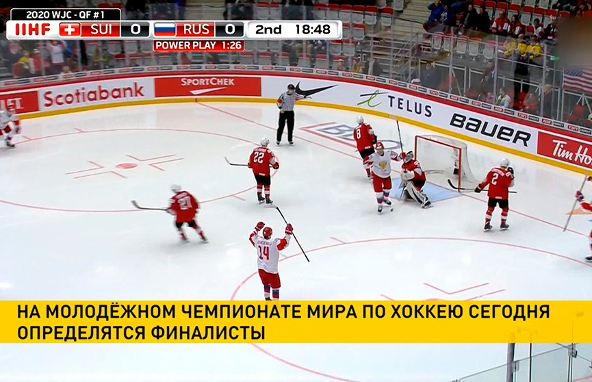 Сборные России и Швеции сыграют в финале молодёжного чемпионата мира по хоккею