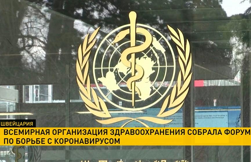 Главная тема – коронавирус: в Женеве открылся международный форум ВОЗ