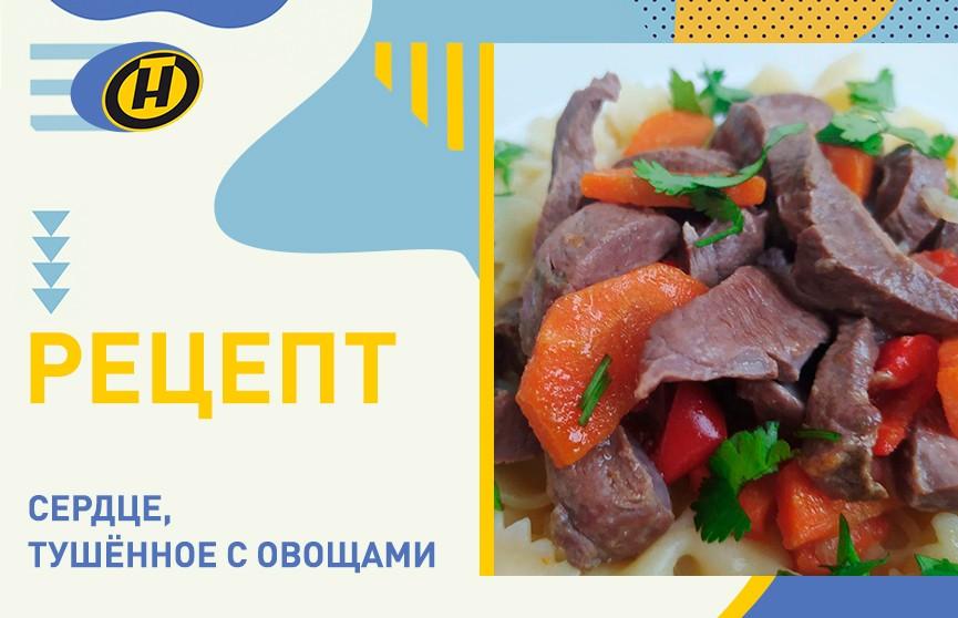 Сердце, тушённое с овощами. Рецепт простого диетического блюда от телеведущей Екатерины Тишкевич
