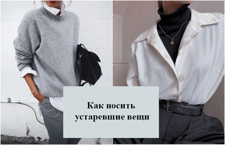 Как носить устаревшую одежду и выглядеть стильно?