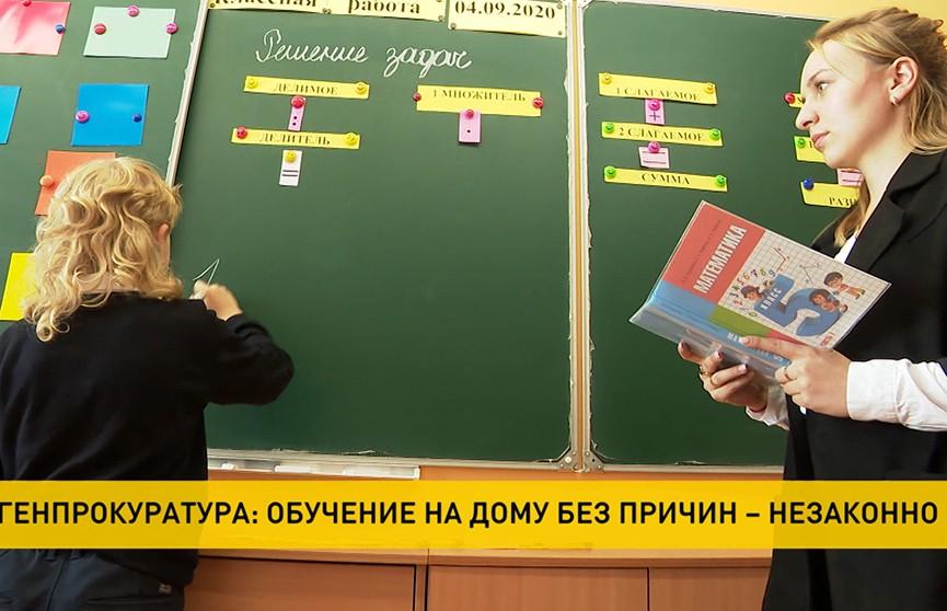 Генпрокуратура: обучение на дому без причин в Беларуси незаконно