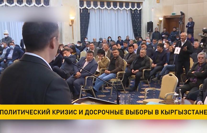 Политический кризис и досрочные выборы в Кыргызстане