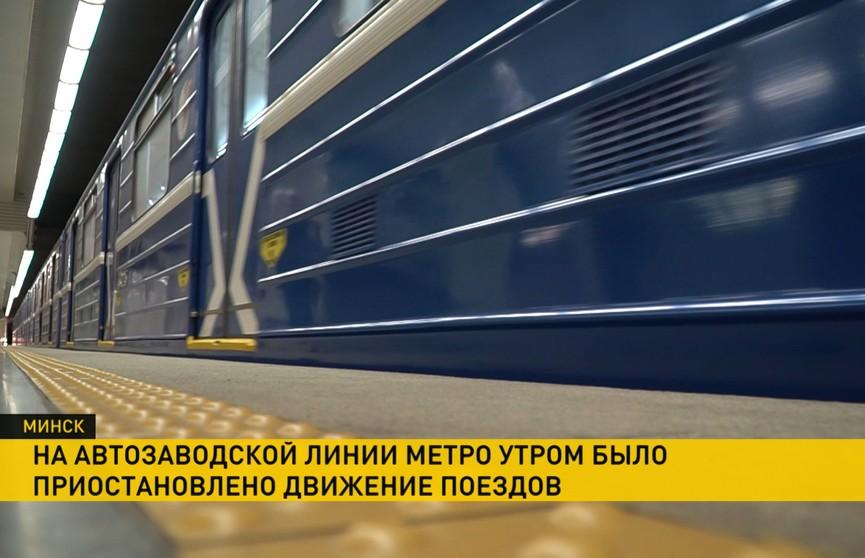 Стала известна причина остановки движения поездов утром в метро Минска