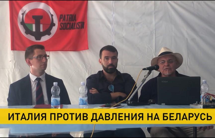 Итальянские эксперты и политологи высказались против давления на Беларусь
