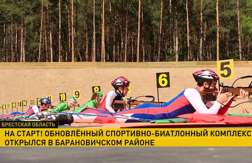 Обновленный спорткомплекс для биатлонистов открыли под Барановичами