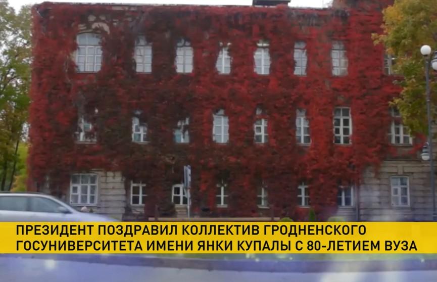 Гродненскому университету имени Янки Купалы – 80 лет!