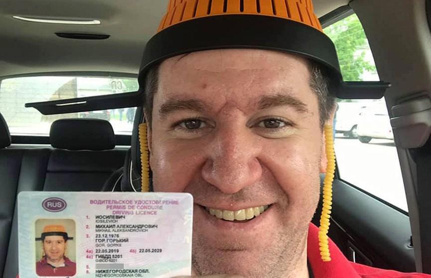 Россиянин получил водительские права с фотографией в дуршлаге на голове (ФОТОФАКТ)