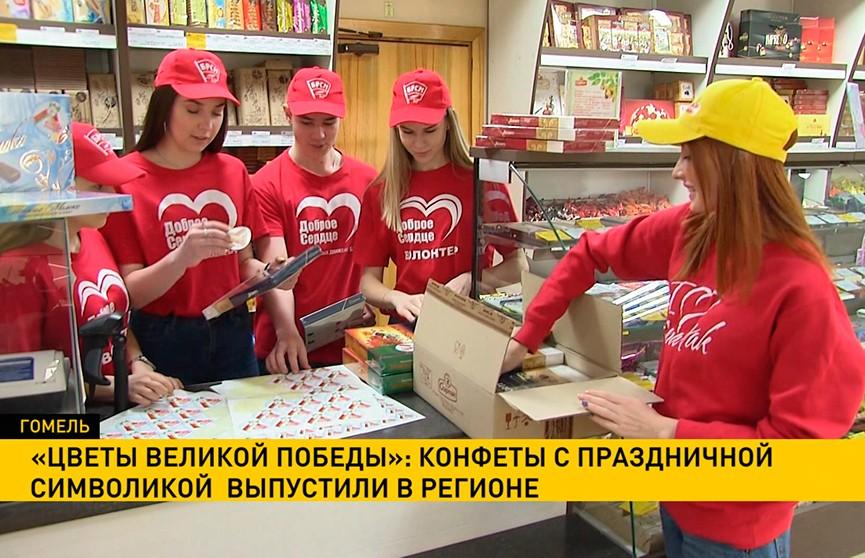 «Цветы Великой Победы»: конфеты с праздничной символикой выпустили в Гомеле