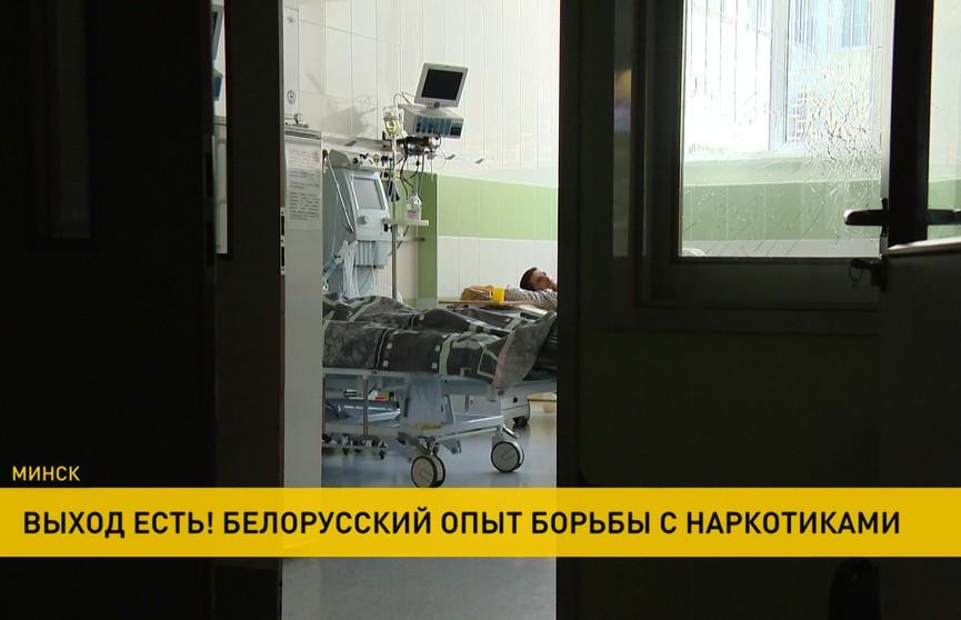 Белорусский опыт борьбы с наркотиками: за 6 лет количество передозировок среди несовершеннолетних снизилось в 56 раз