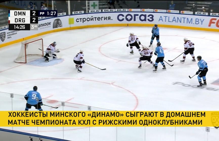 КХЛ: минское «Динамо» проведет встречу с рижскими одноклубниками