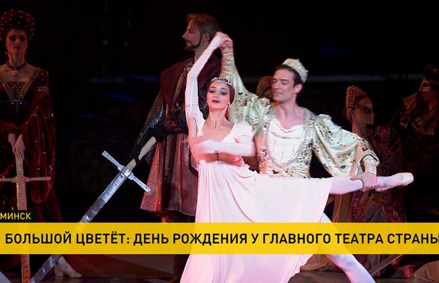 День рождения Большого: театр оперы и балета празднует 88-летие