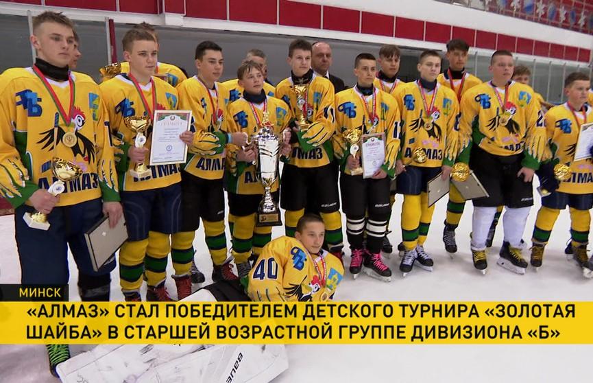 Команда «Алмаз» стала победителем турнира «Золотая шайба» в старшей возрастной группе дивизиона «Б»