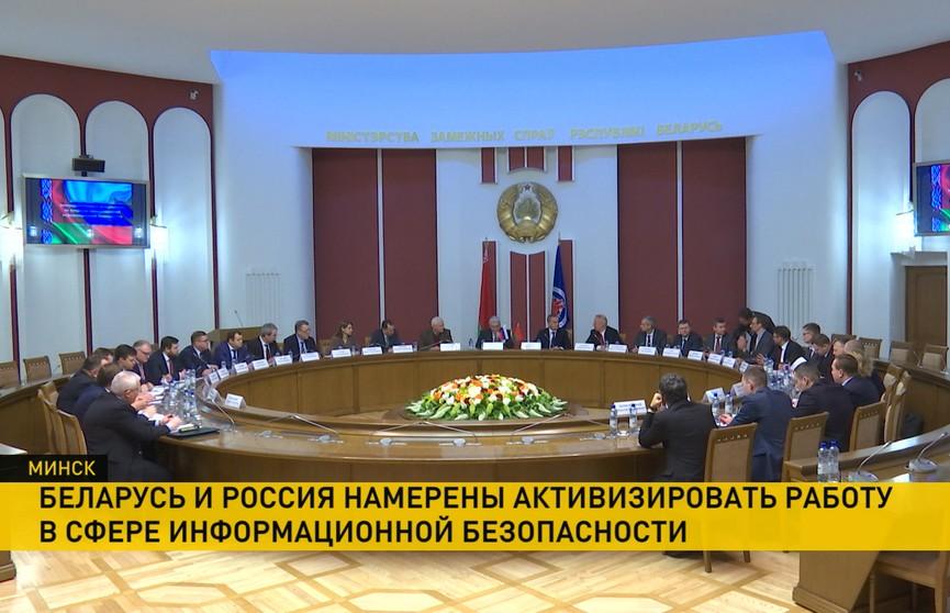 Беларусь и Россия активизируют совместные усилия в обеспечении информационной безопасности