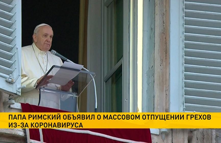 Папа Римский Франциск I пообещал массовое отпущение грехов из-за коронавируса