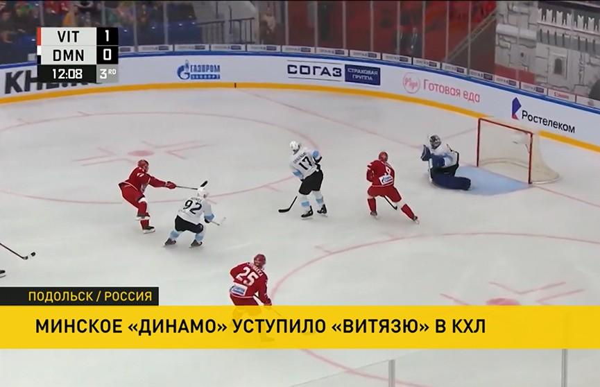 Минское «Динамо» уступило «Витязю» в КХЛ