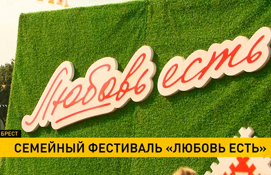 В Бресте прошел первый семейный фестиваль «Любовь есть!» от Брестского мясокомбината