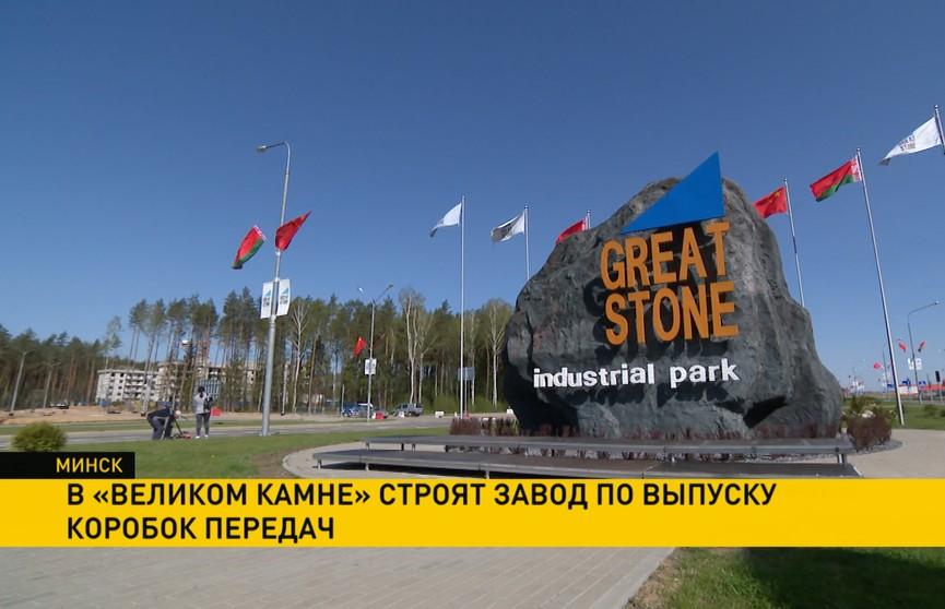 В «Великом камне» строят завод по выпуску коробок передач