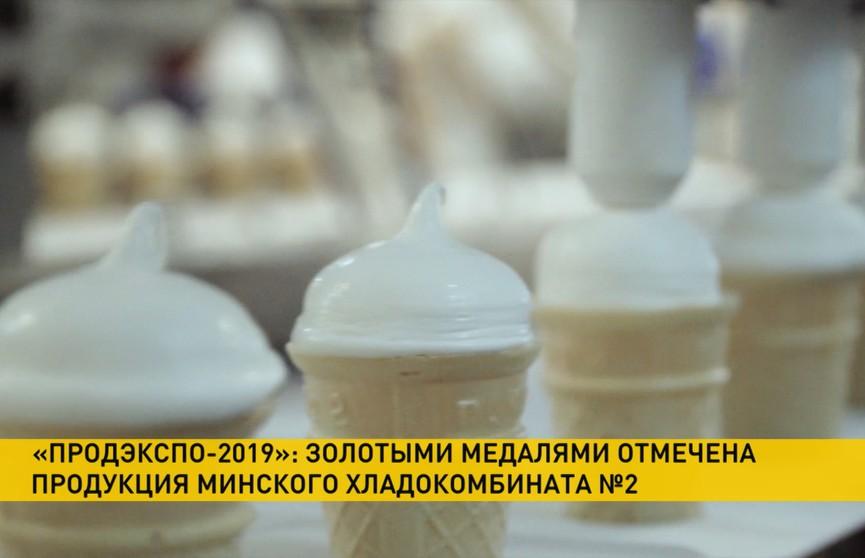 Минский хладокомбинат №2 завоевал две золотые медали на выставке «Продэкспо» в Москве