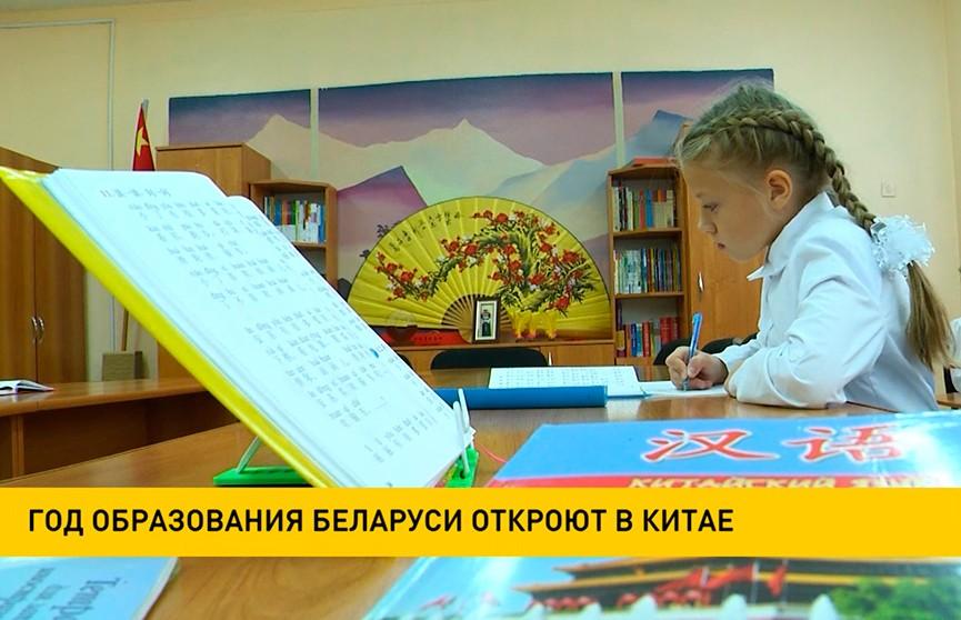 Год образования Беларуси открывается в Китае