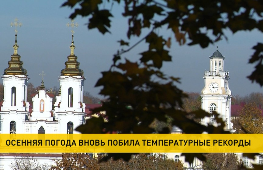 Побиты температурные рекорды во многих городах Беларуси