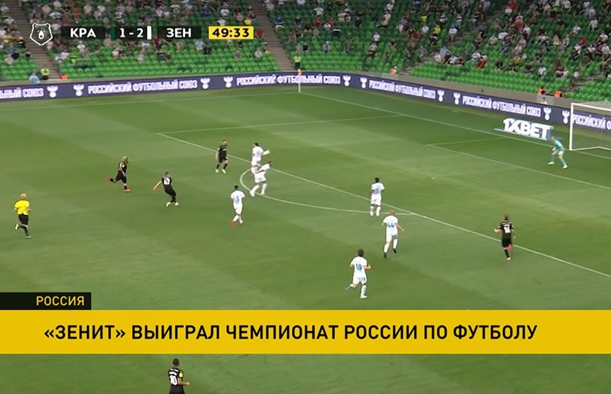 «Зенит» из Санкт-Петербурга досрочно стал чемпионом России по футболу