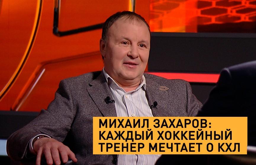 Михаил Захаров: Каждый хоккейный тренер хочет работать в КХЛ