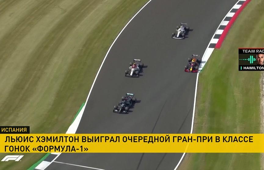 Льюис Хэмильтон стал победителем Гран-при Испании в классе гонок «Формула-1»
