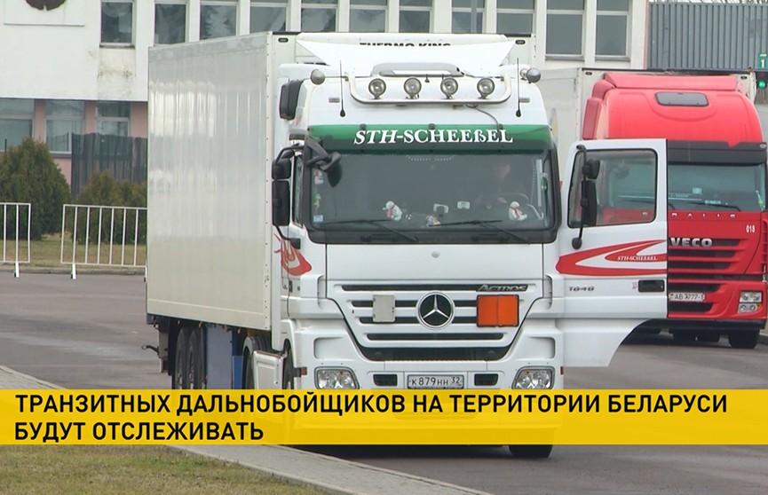 Идущих транзитом через Беларусь дальнобойщиков будут отслеживать для борьбы с COVID-19