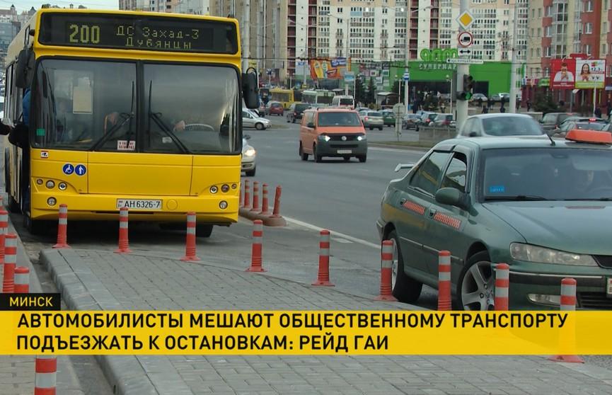 Водители общественного транспорта в Минске жалуются на автомобилистов, которые занимают остановки