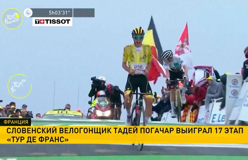 Словенский велогонщик Тадей Погачар выиграл 17-й этап «Тур де Франс»