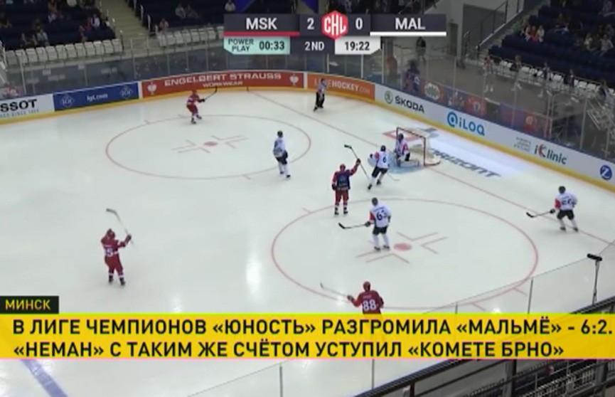 Минская «Юность» одержала первую победу в хоккейной Лиге чемпионов