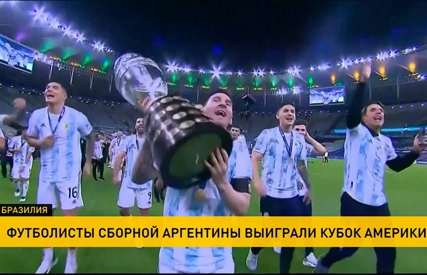 Кубок Америки по футболу выиграла сборная Аргентины