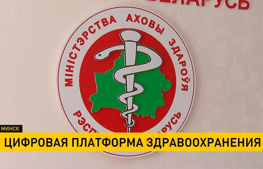 В Беларуси начинают тестировать цифровую платформу здравоохранения