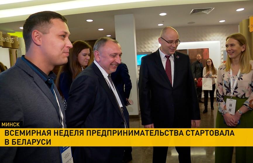 Главное бизнес-событие Беларуси: что обсуждали на Всемирной неделе предпринимательства