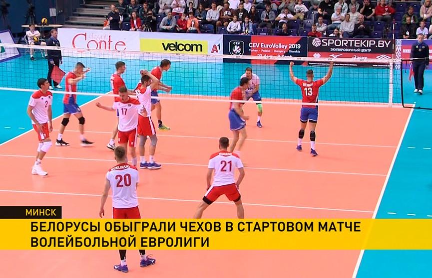 Белорусские волейболисты переиграли чехов в первом матче Золотой Евролиги