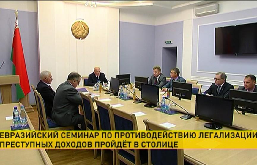 Евразийский семинар по противодействию легализации преступных доходов и финансированию терроризма соберёт в Минске экспертов из 9 стран