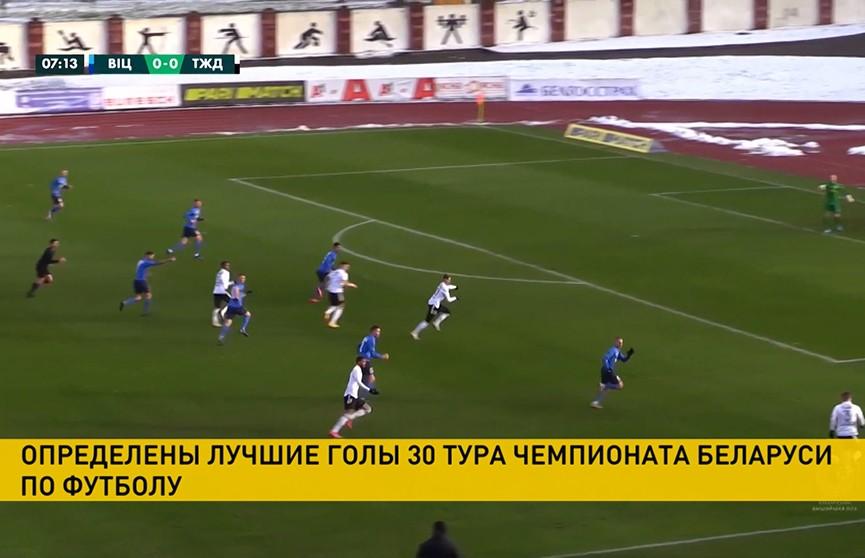 Определены лучшие голы 30-го тура чемпионата Беларуси по футболу